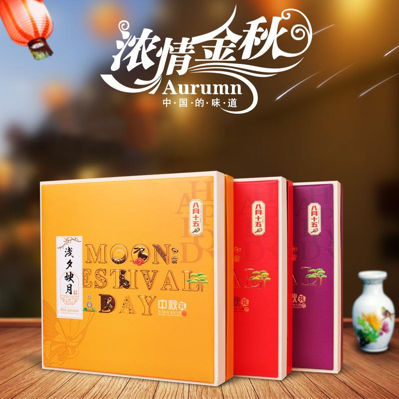 专业定制中秋节月饼盒